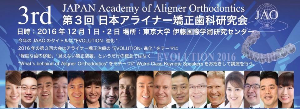 第2回 日本アライナー矯正歯科研究会