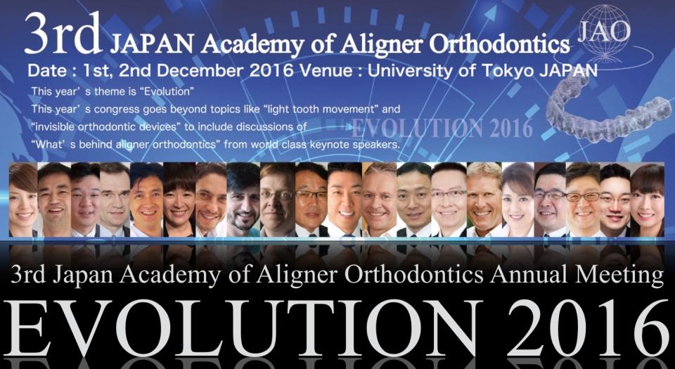 第3回 日本アライナー矯正歯科研究会