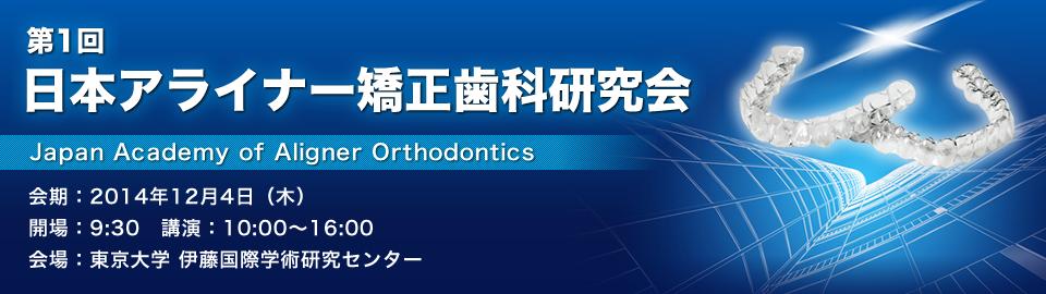 第1回 日本アライナー矯正歯科研究会