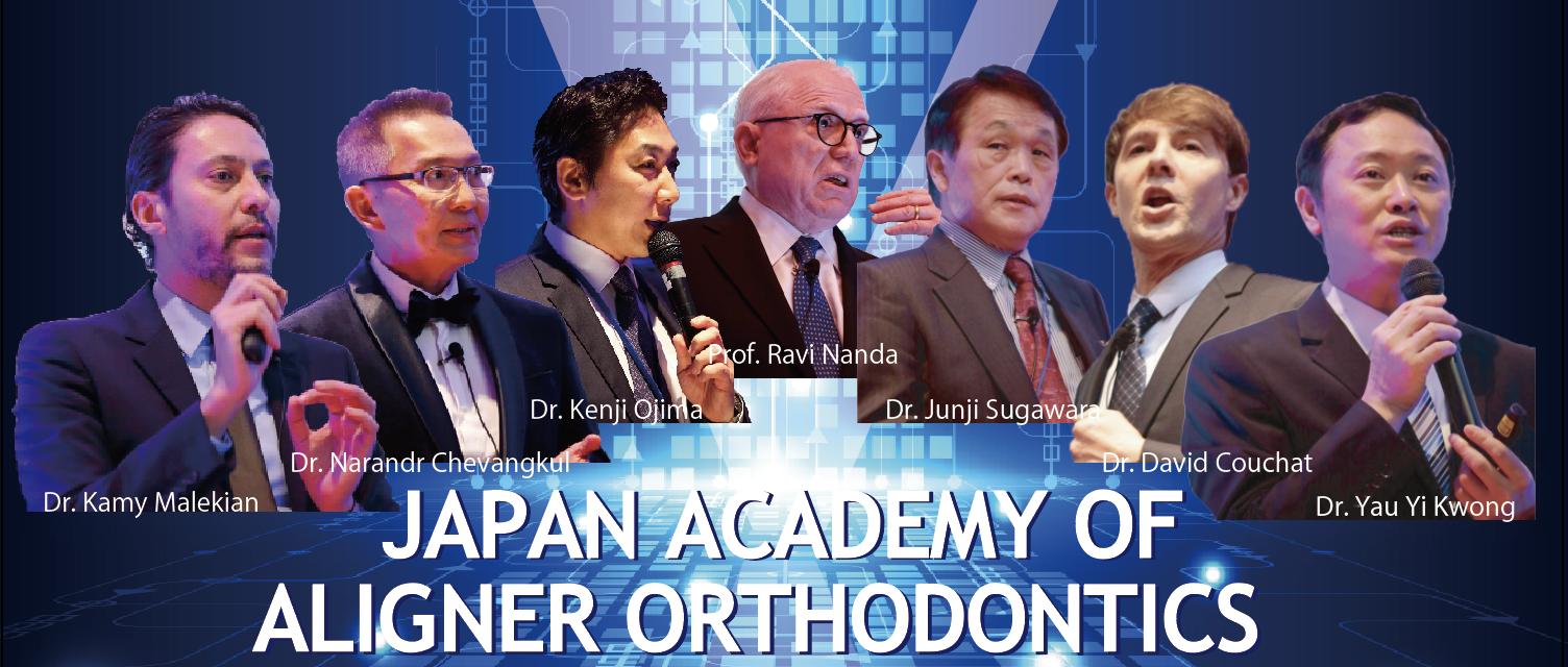 第5回 日本アライナー矯正歯科研究会 (2018)
