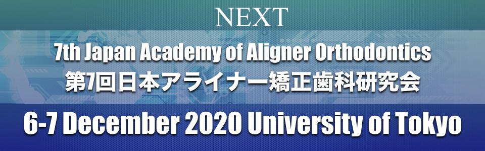 第7回 日本アライナー矯正歯科研究会 (2020)