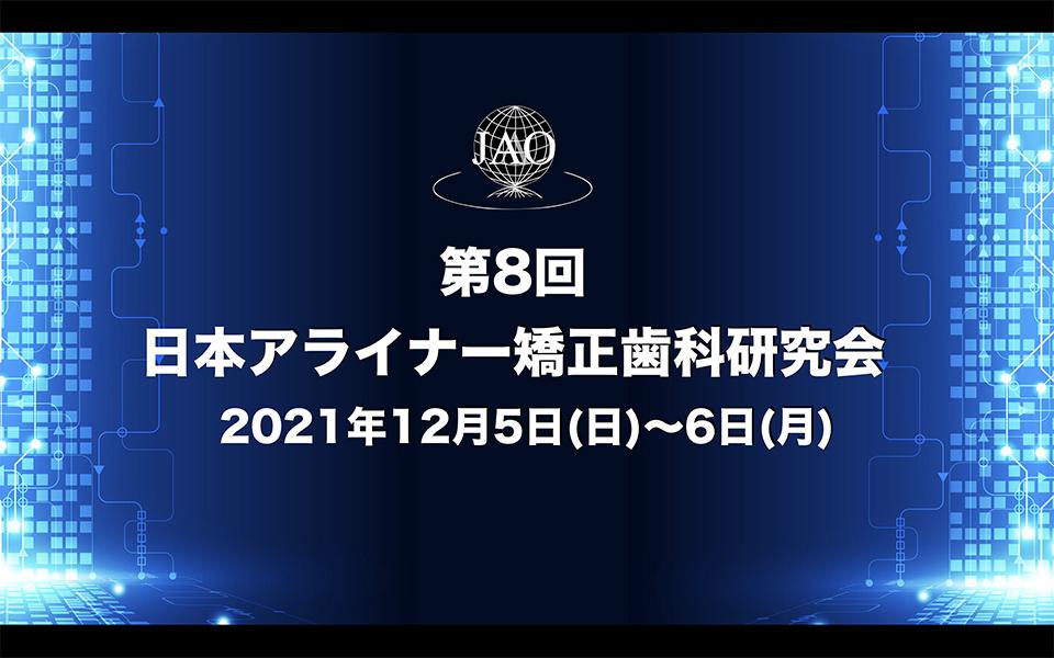 第8回 日本アライナー矯正歯科研究会 (2021)