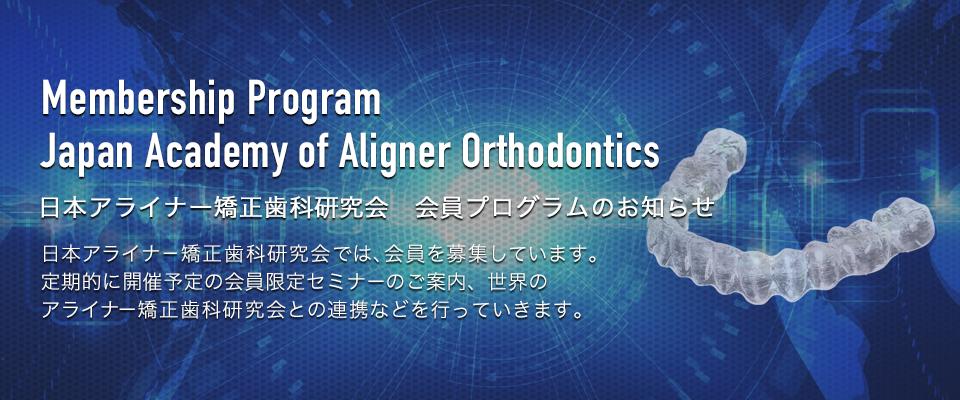 日本アライナー矯正歯科研究会会員制度のご案内